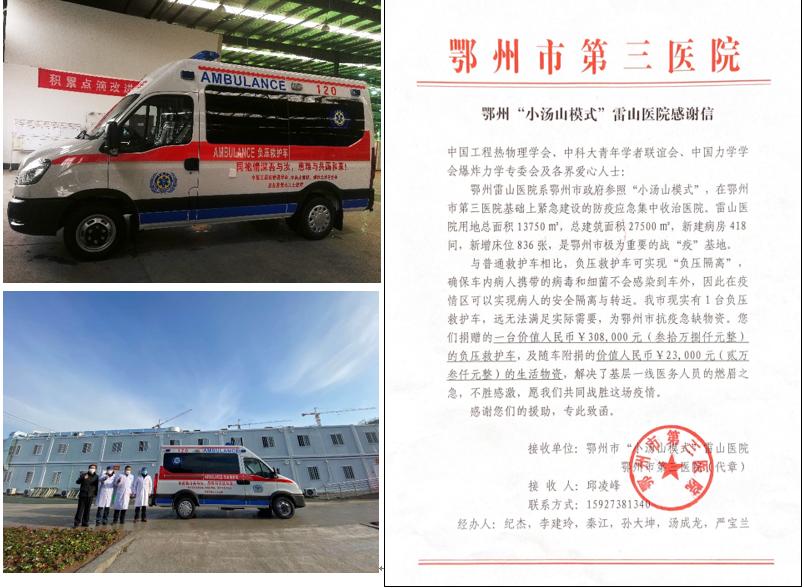 物资一:1辆负压救护车.png
